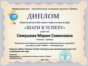 Семушева Мария Семеновна
