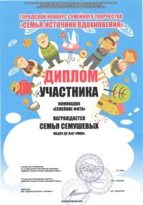 """Участник конкурса """"Семья-источник вдохновения"""""""