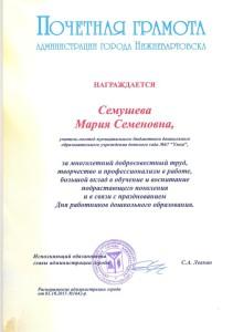 Почетная грамота Администрации города