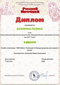 АБВГДЕЙка Бахорина Полина