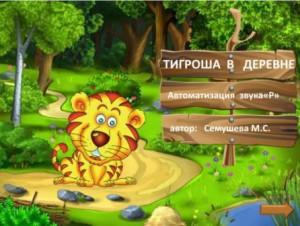 Тигроша в деревне