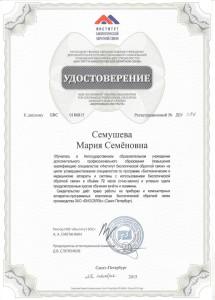 БОС сертификат