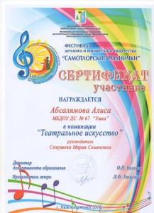 """""""Театральное искусство"""""""