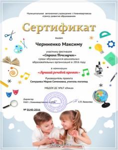 Фестиваль Страна Почемучек