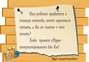 скайп-консультация