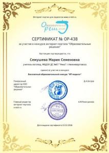 Конкурс ИТ-педагог 13.12.16